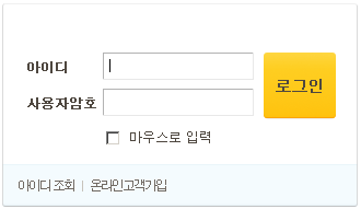 KBStar.com 로그인영역